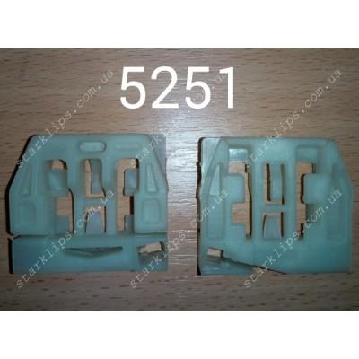 Скрепка стеклоподъемника Шкода - 5251